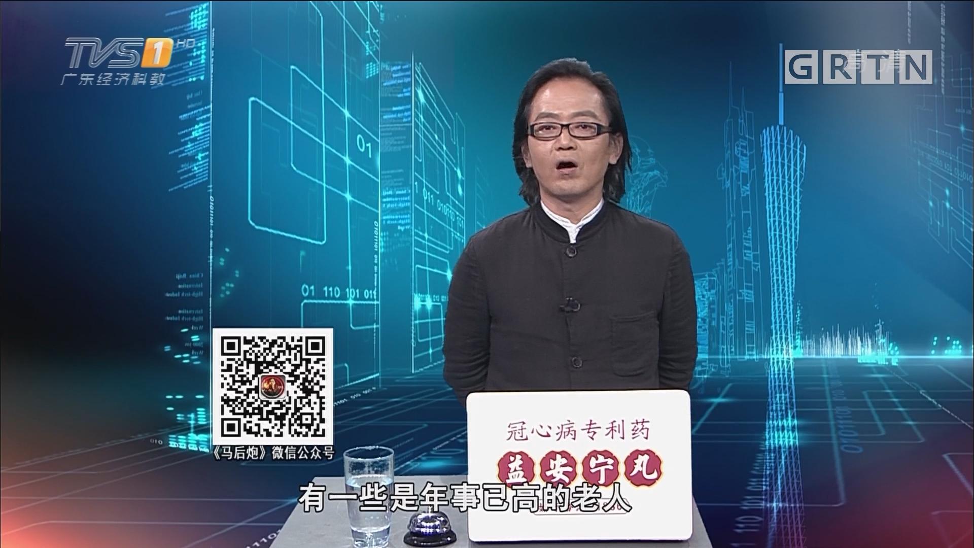 """[HD][2018-02-08]马后炮:""""反向春运""""体现了中国人更看重核心小家庭的观念转变"""