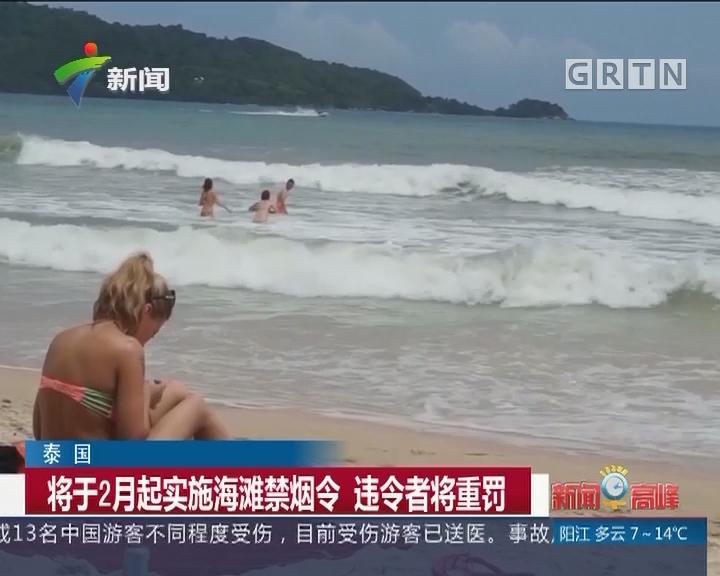 泰国:将于2月起实施海滩禁烟令 违令者将重罚