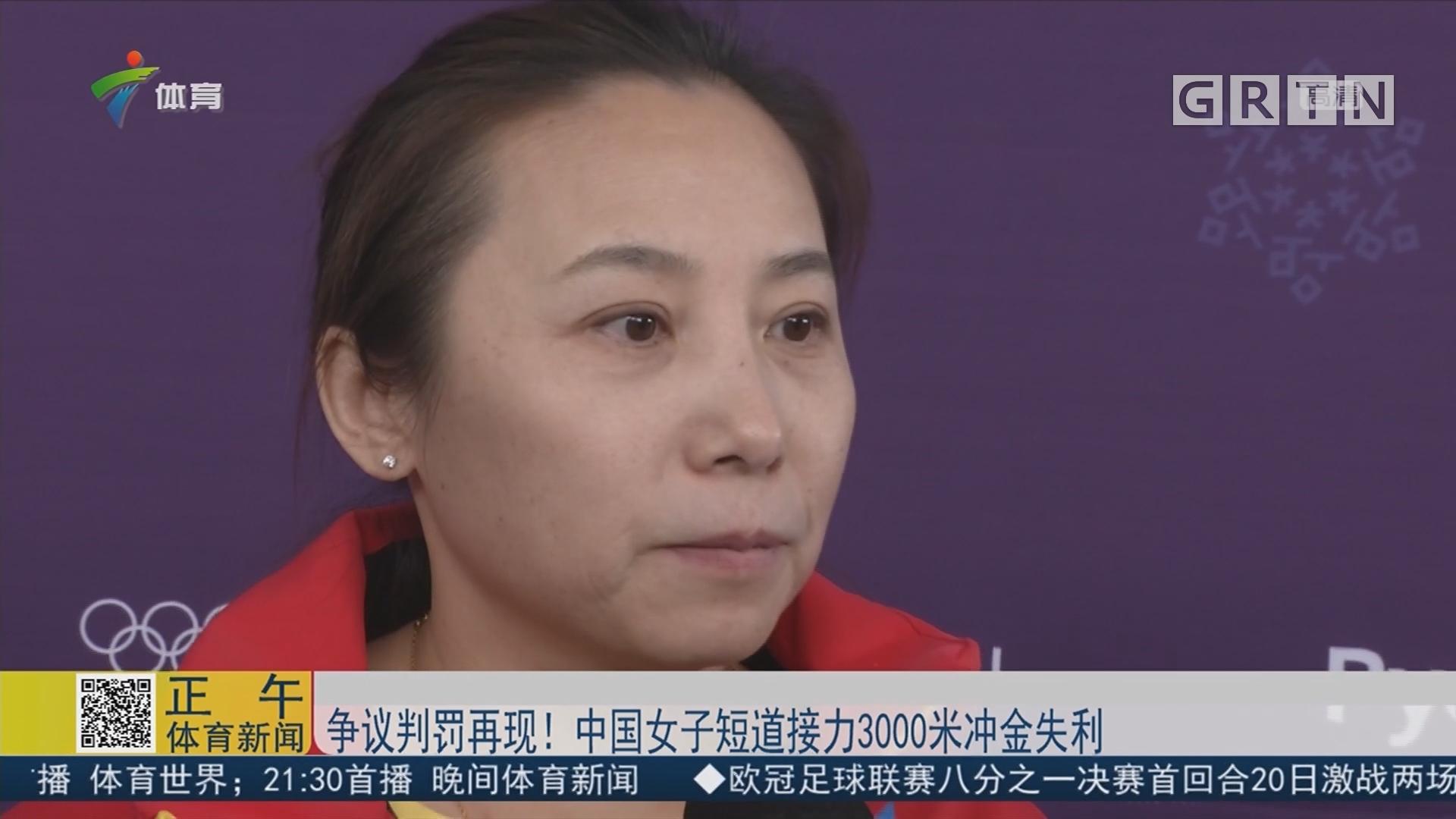 争议判罚再现!中国女子短道接力3000米冲金失利