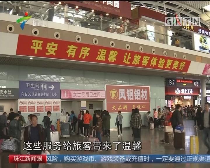 广东春运:客流持续高峰 平安有序温馨