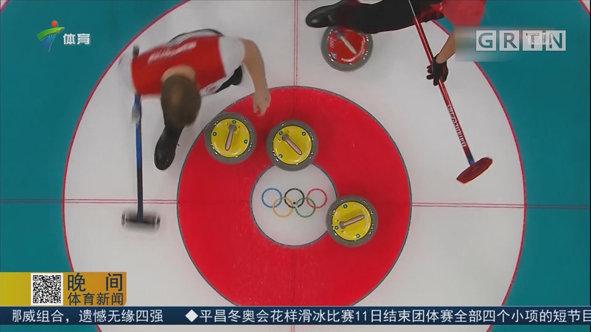 冰壶混双 中国组合无缘四强