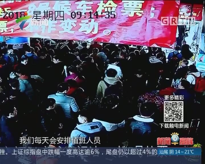 广东:做好安全服务保障 共筑平安暖心春运