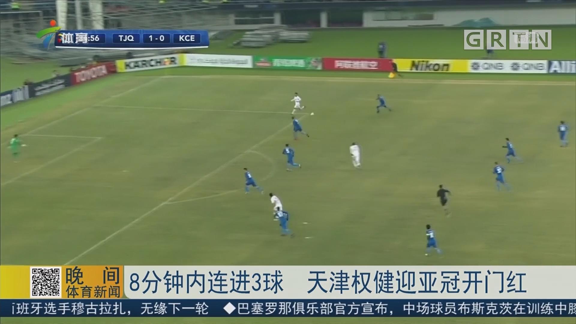 8分钟内连进3球 天津权健迎亚冠开门红
