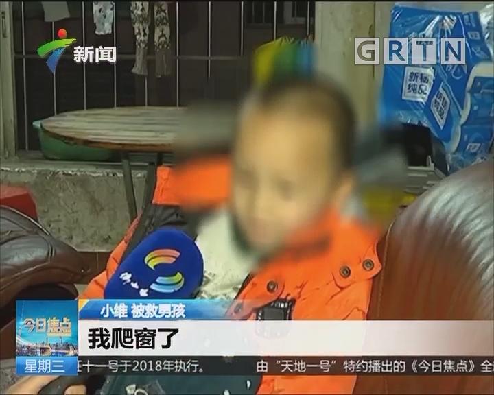 佛山南海:小孩头部被卡防盗网 众街坊出手相救