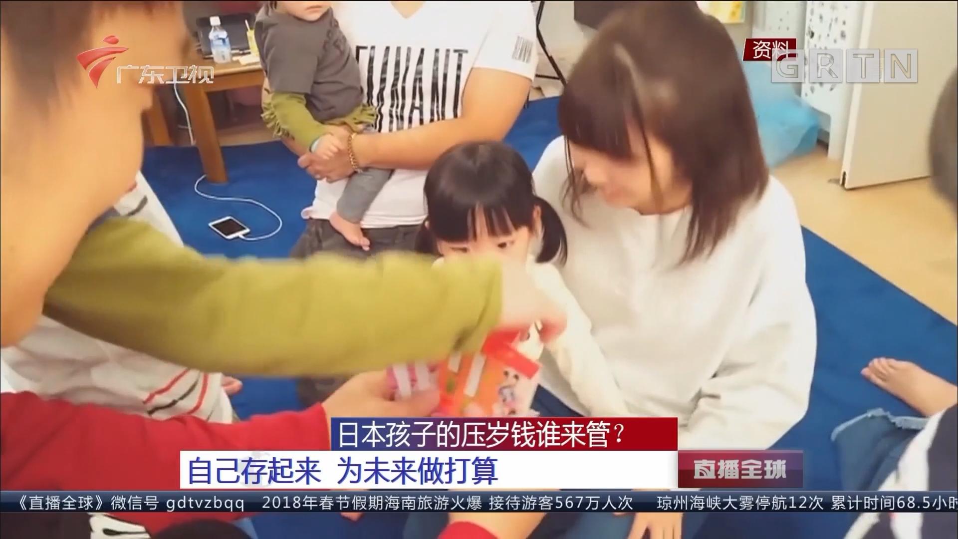 日本孩子的压岁钱谁来管?自己存起来 为未来做打算
