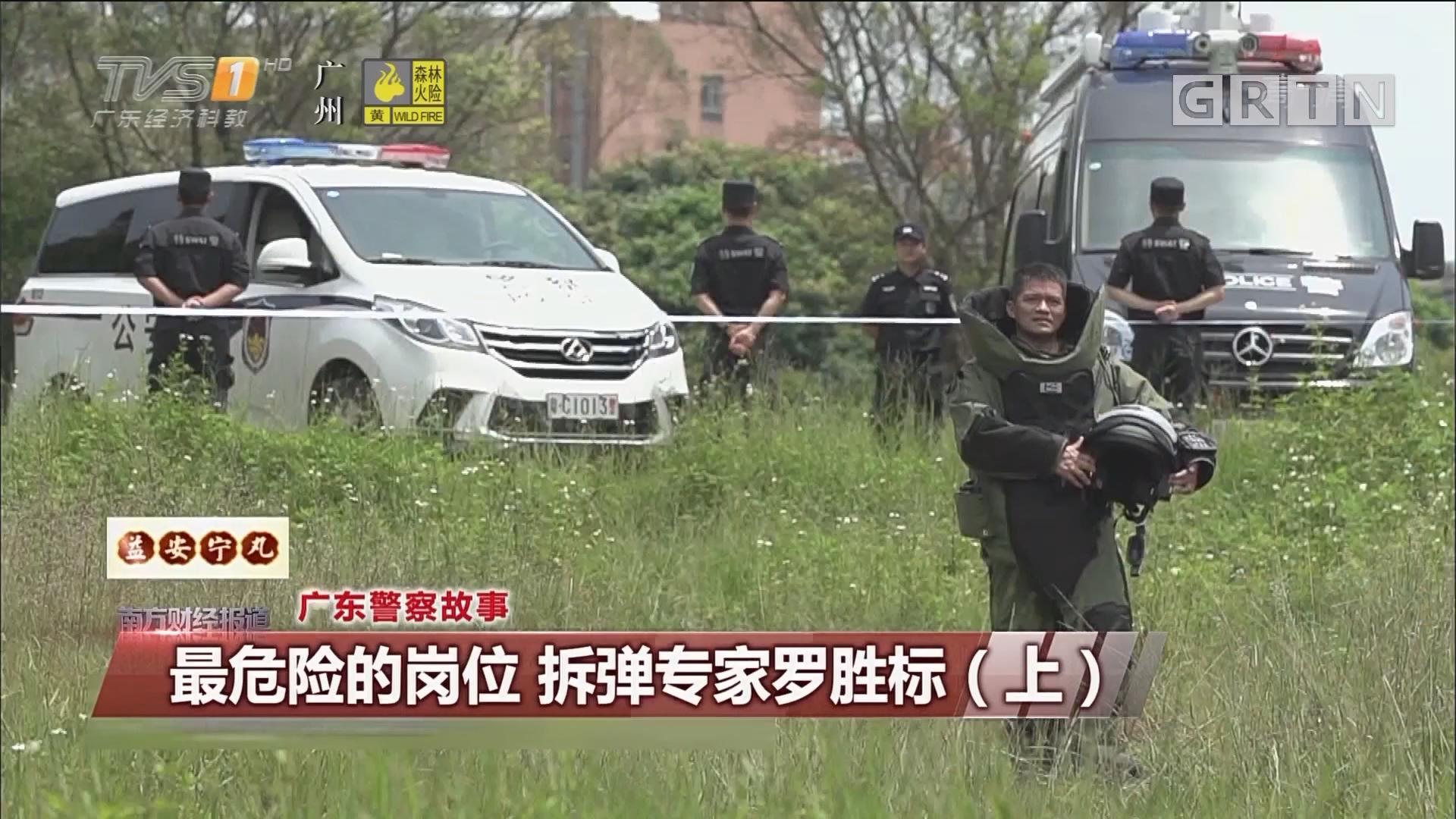 广东警察故事:最危险的岗位 拆弹专家罗胜标(上)