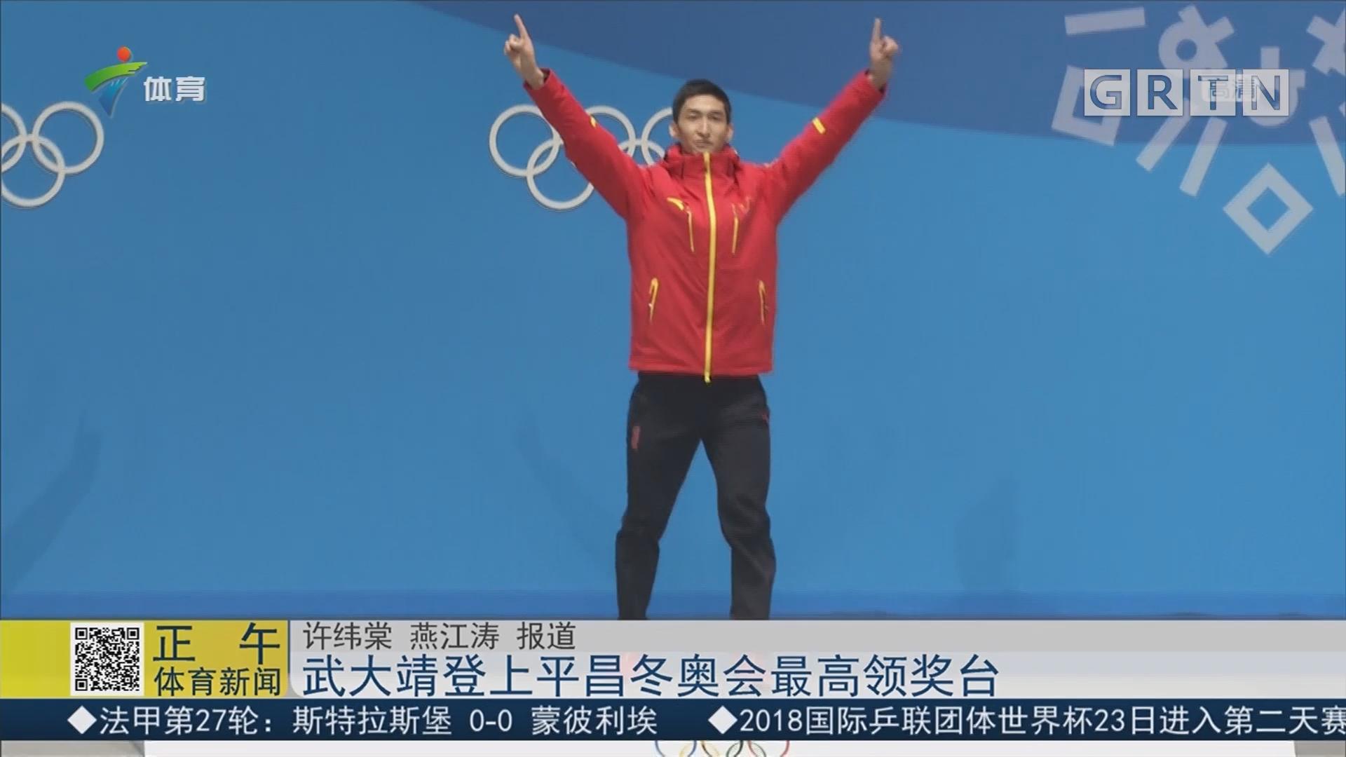 武大靖登上平昌冬奥会最高领奖台