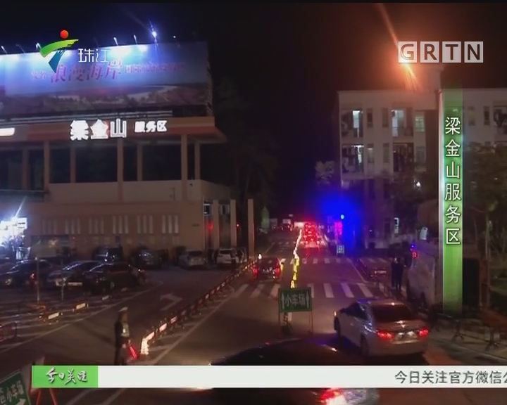 4G连线:春运第10天 广东高速迎客流高峰