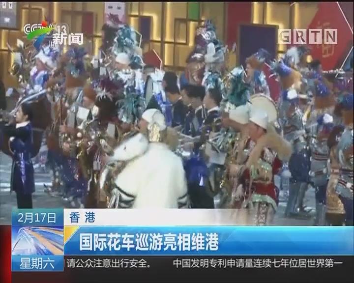 香港:国际花车巡游亮相维港