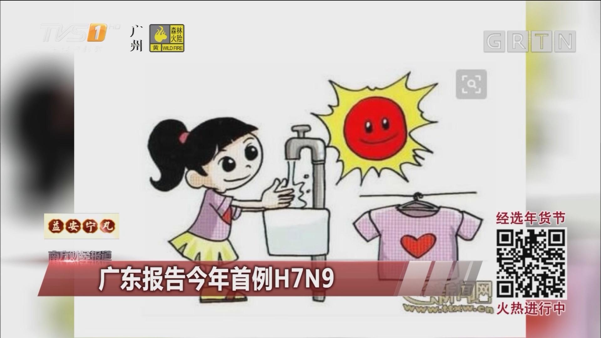 广东报告今年首例H7N9