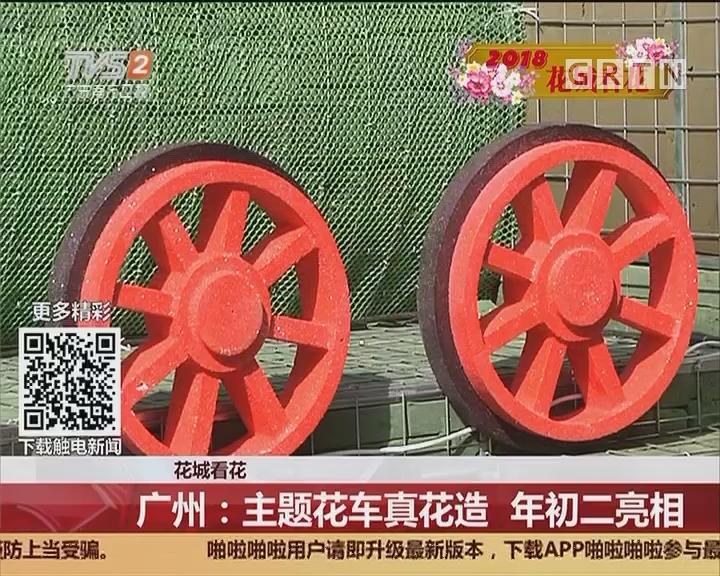 广州:主题花车真花造 年初二亮相