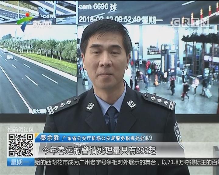 广州白云机场公安春运期间抓获3名在逃人员