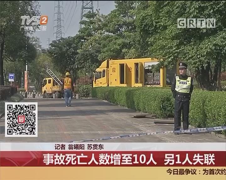 最新通报:佛山禅城 事故死亡人数增至10人 另1人失联