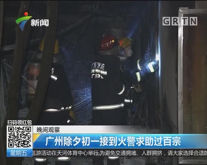 广州除夕初一接到火警求助过百宗