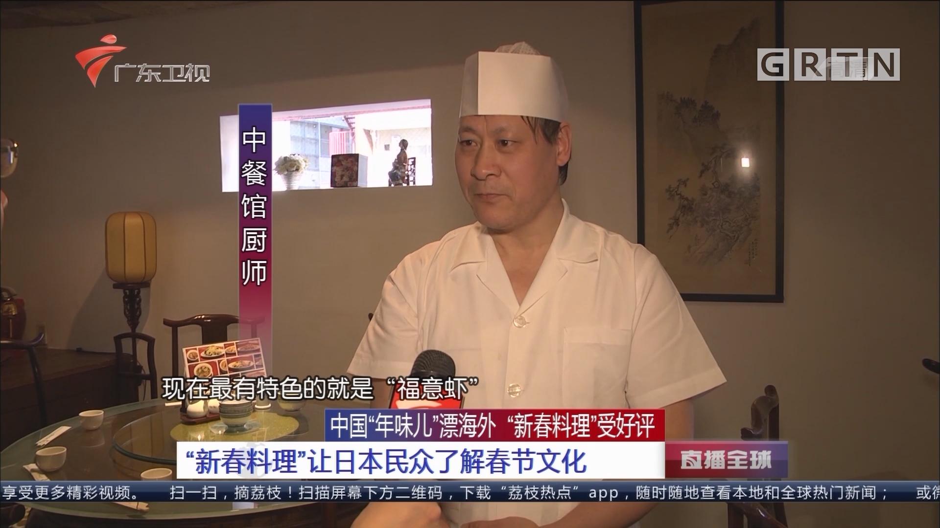 """中国""""年味儿""""漂海外 """"新春料理""""受好评:""""新春料理""""让日本民众了解春节文化"""