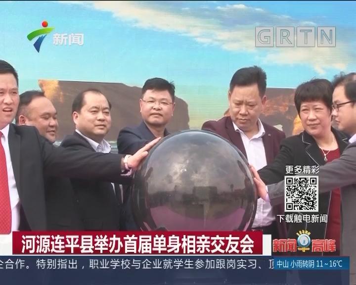 河源连平县举办首届单身相亲交友会