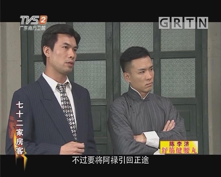 [2018-02-26]七十二家房客:孖石记(下)