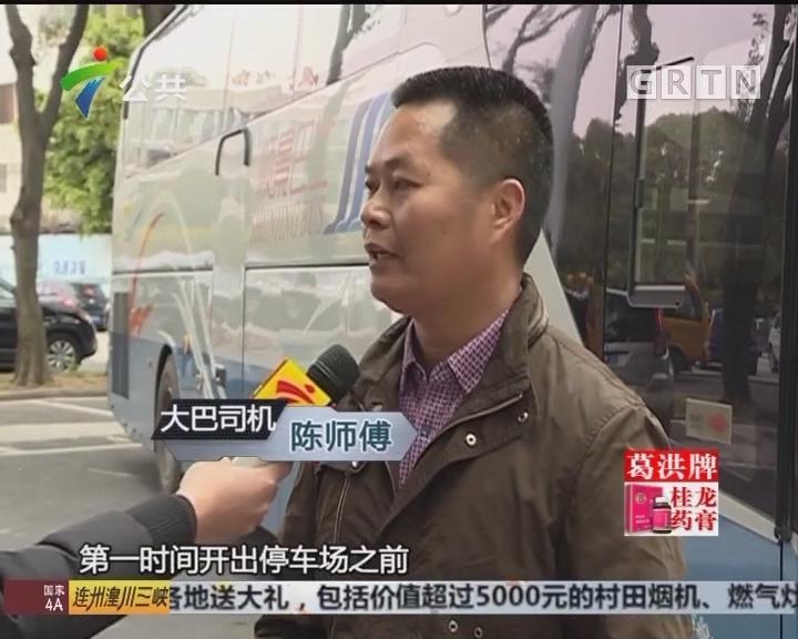佛山:妄图跑春运赚钱 男子盗走大巴