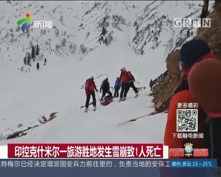 印控克什米尔一旅游胜地发生雪崩致1人死亡