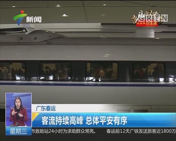 广东春运:客流持续高峰 总体平安有序