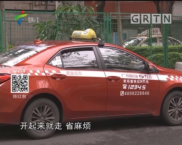 广州:2022年基本实现出租车全面新能源化