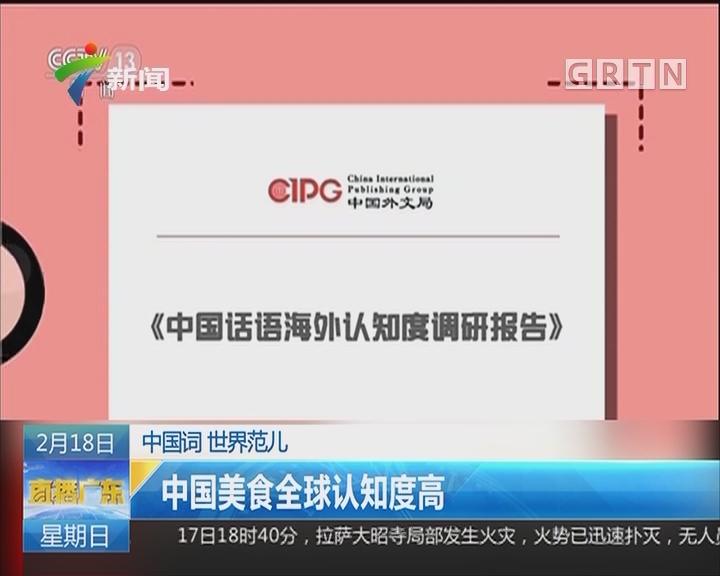 中国词 世界范儿:中国美食全球认知度高