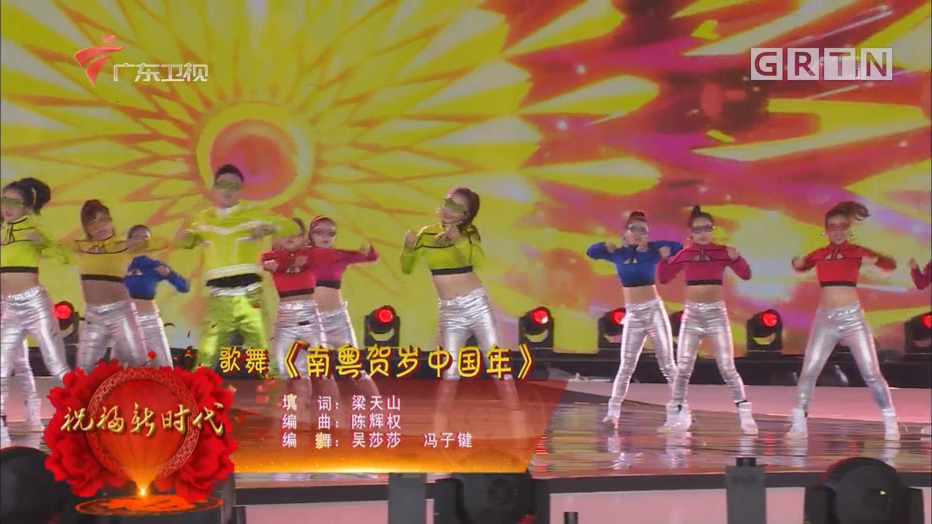 歌舞《南粤贺岁中国年》