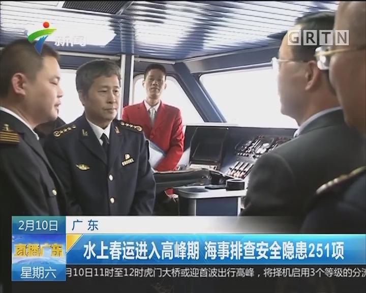 广东:水上春运进入高峰期 海事排查安全隐患251项