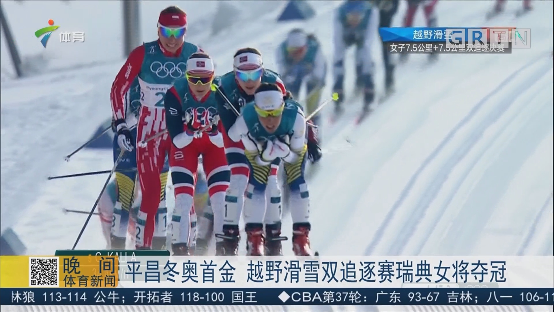 平昌冬奥首金 越野滑雪双追逐赛瑞典女将夺冠