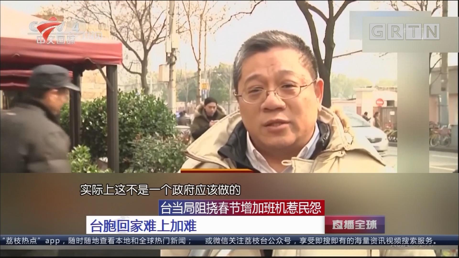 台当局阻挠春节增加班机惹民怨 台胞回家难上加难