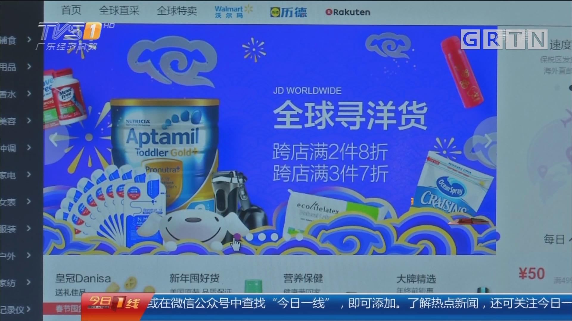 """春节购物消费提醒 中消协:""""海淘""""商品涉嫌仿冒较多"""