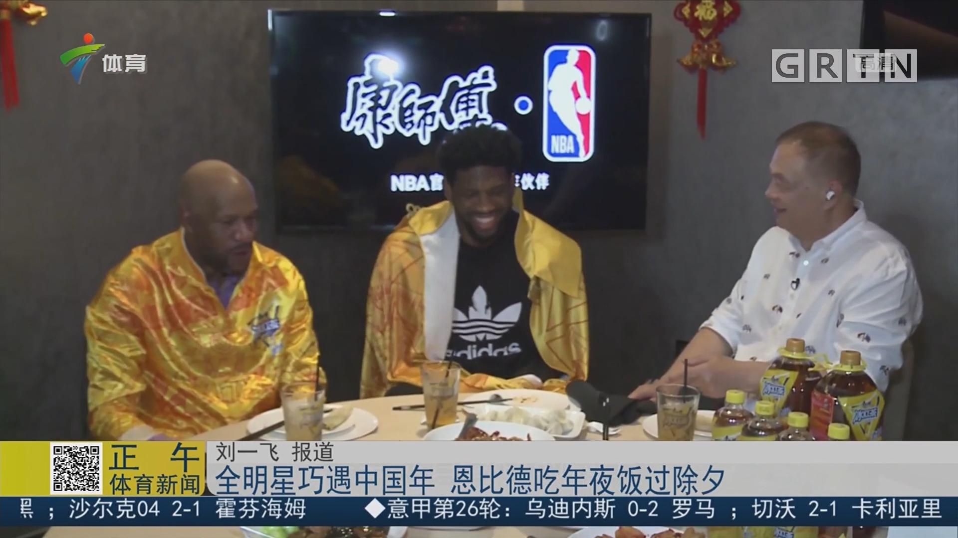 全明星巧遇中国年 恩比德吃年夜饭过除夕
