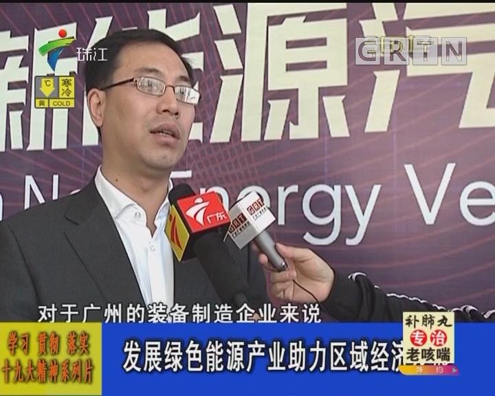 发展绿色能源产业助力区域经济发展