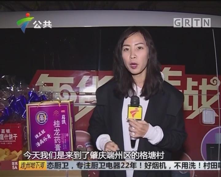 年货大作战第17站:肇庆市端州区黄岗镇