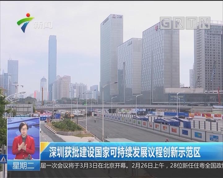 深圳获批建设国家可持续发展议程创新示范区