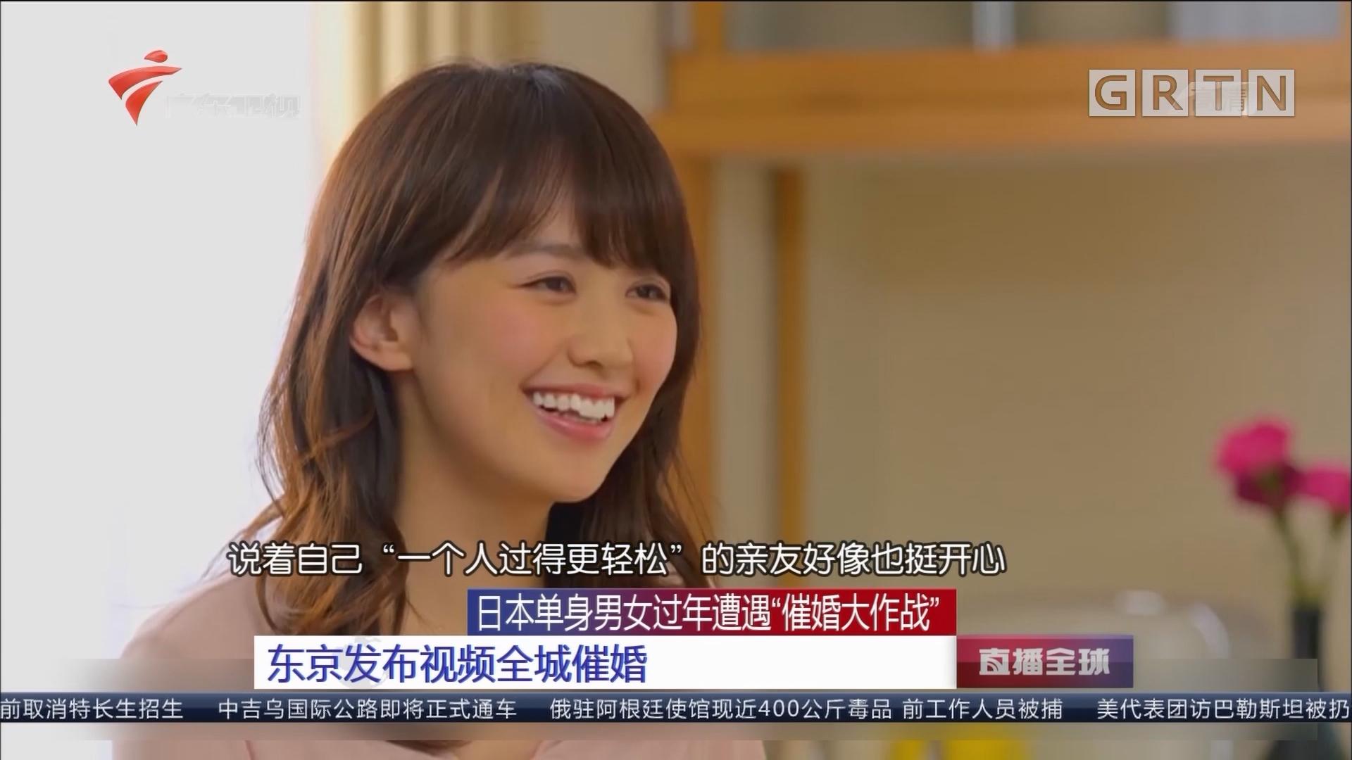 """日本单身男女过年遭遇""""催婚大作战"""":东京发布视频全城催婚"""
