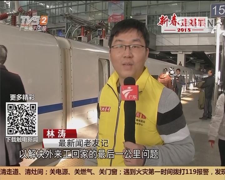 """广州南站:""""摩托大军""""专列 今日再度发车"""