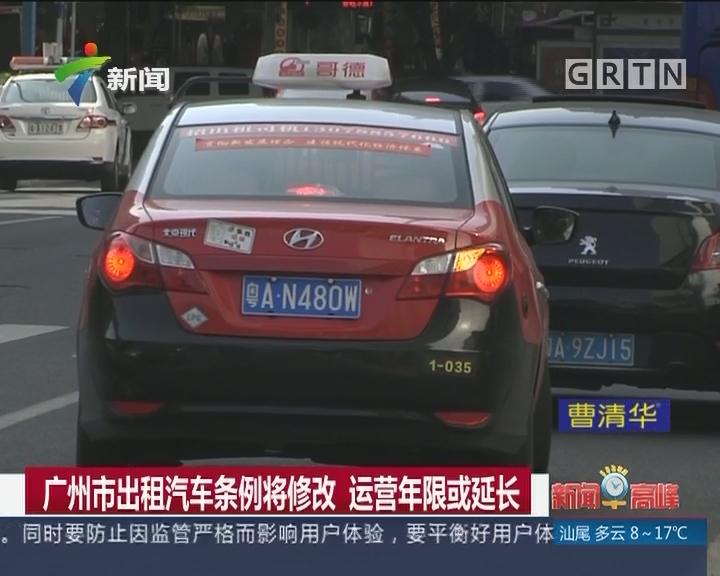 广州市出租汽车条例将修改 运营年限或延长