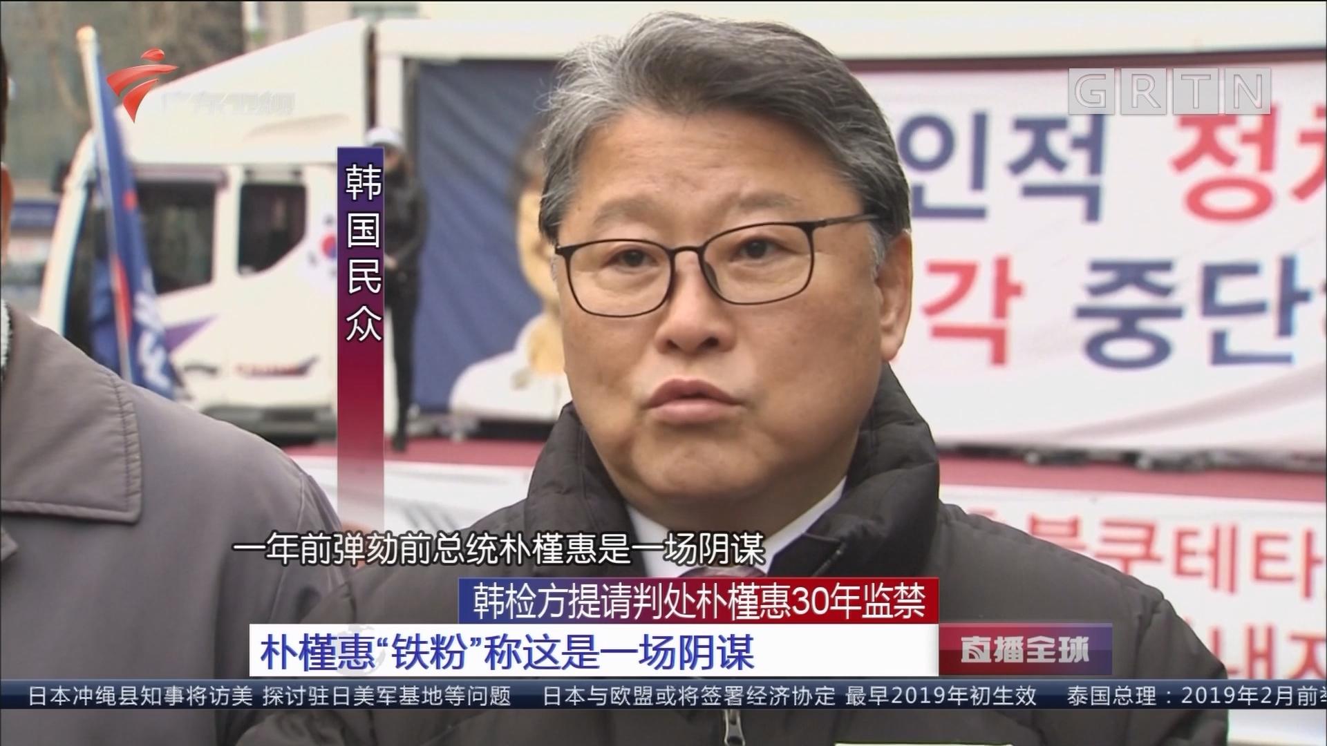 韩检方提请判处朴槿惠30年监禁:涉嫌21项罪名 扰乱国家纲纪