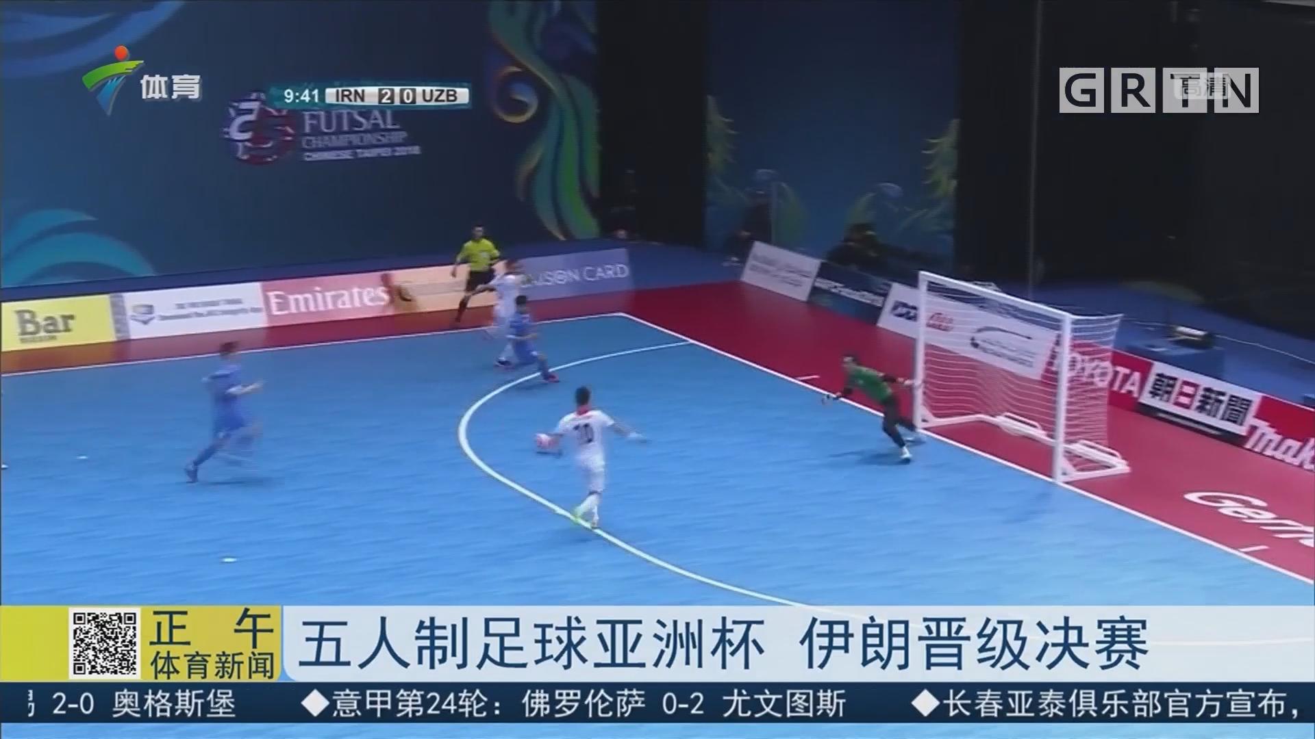五人制足球亚洲杯 伊朗晋级决赛