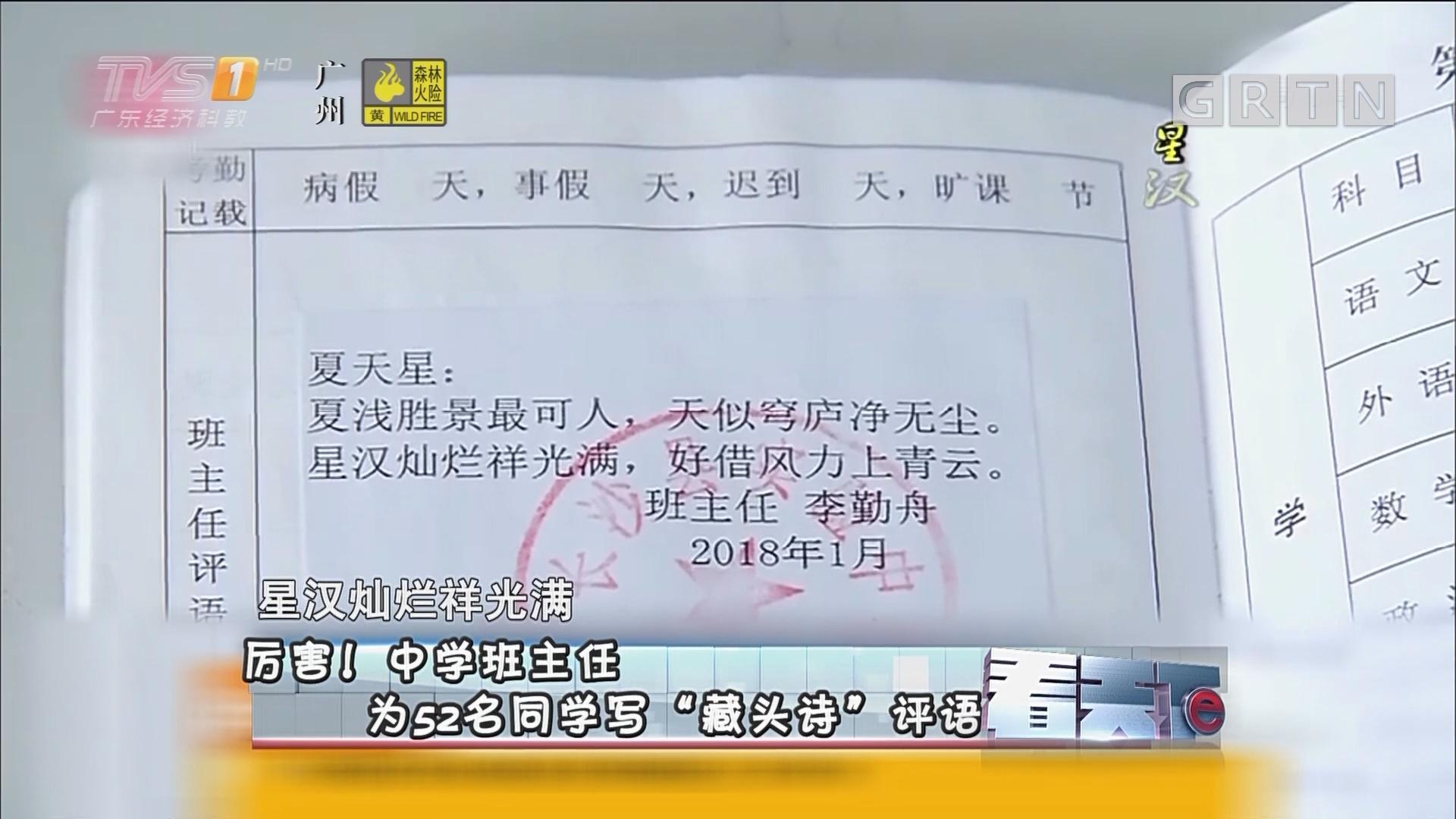 """[HD][2018-02-13]看天下:厉害!中学班主任为52名同学写""""藏头诗""""评语"""