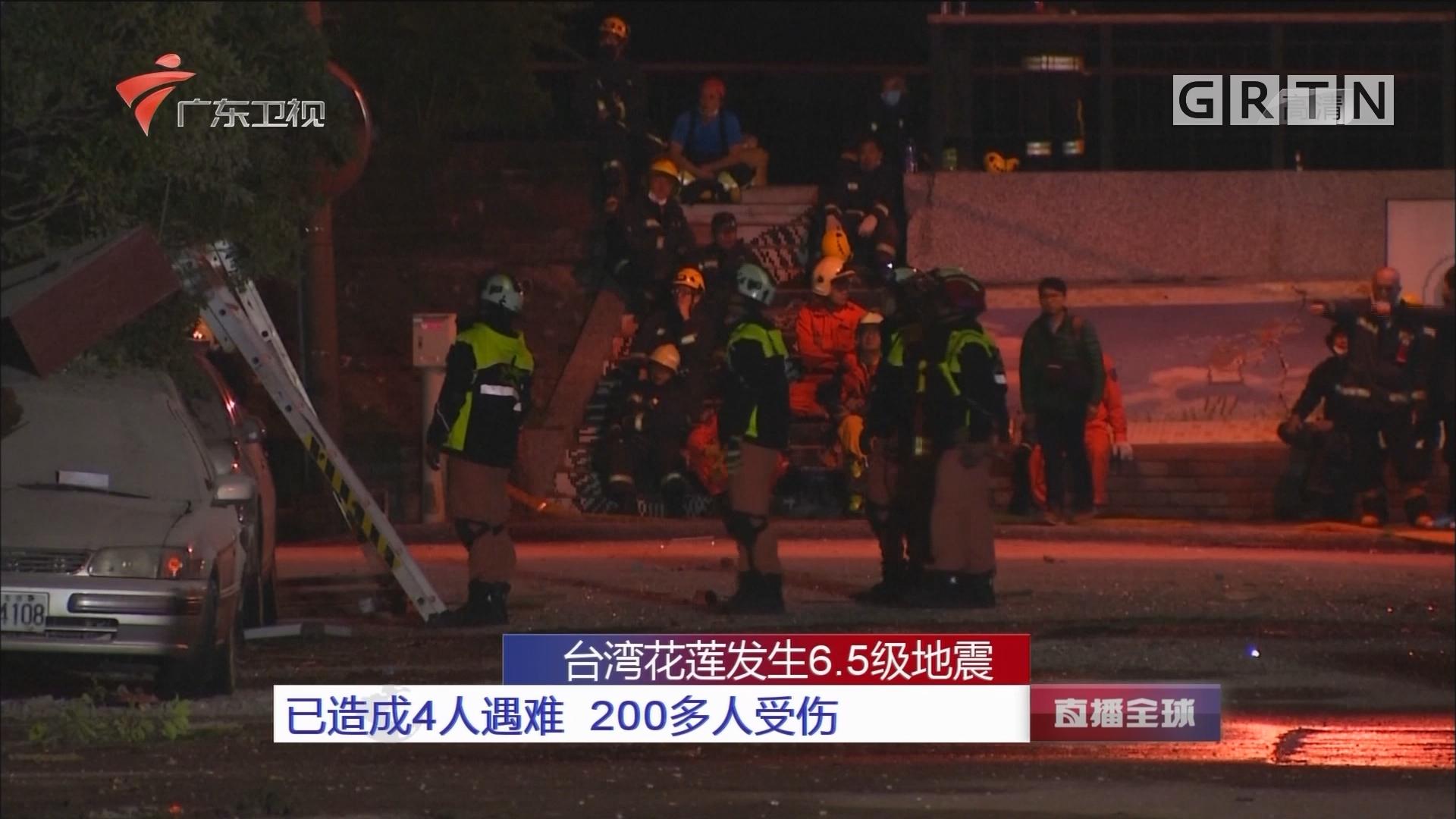 台湾花莲发生6.5级地震:已造成4人遇难 200多人受伤