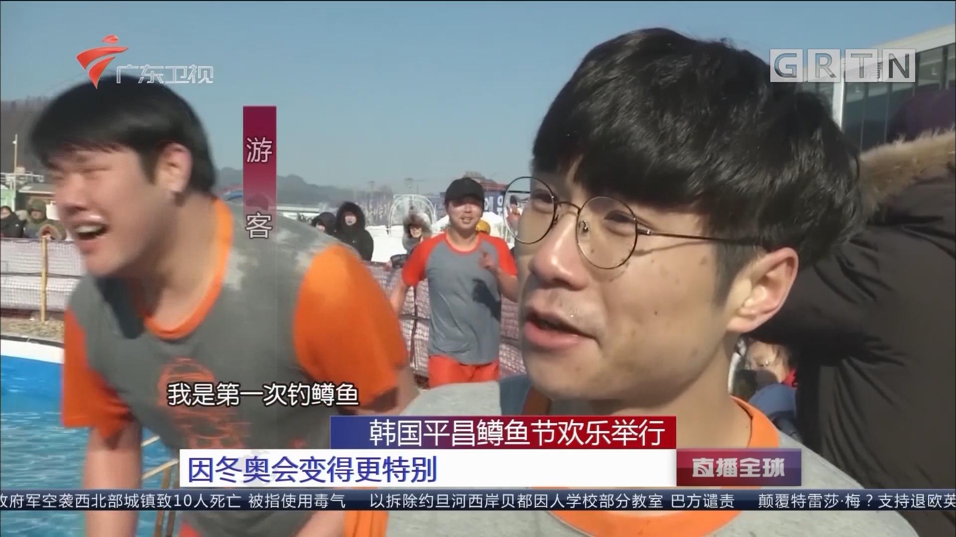 韩国平昌鳟鱼节欢乐举行 因冬奥会变得更特别