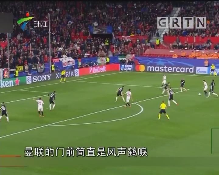 欧冠:徳赫亚开挂 曼联逼平塞维利亚