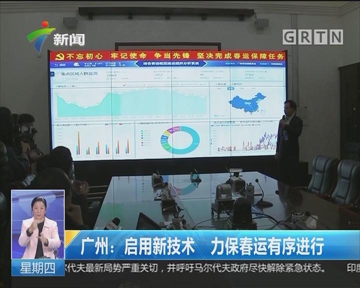 广州:启用新技术 力保春运有序进行