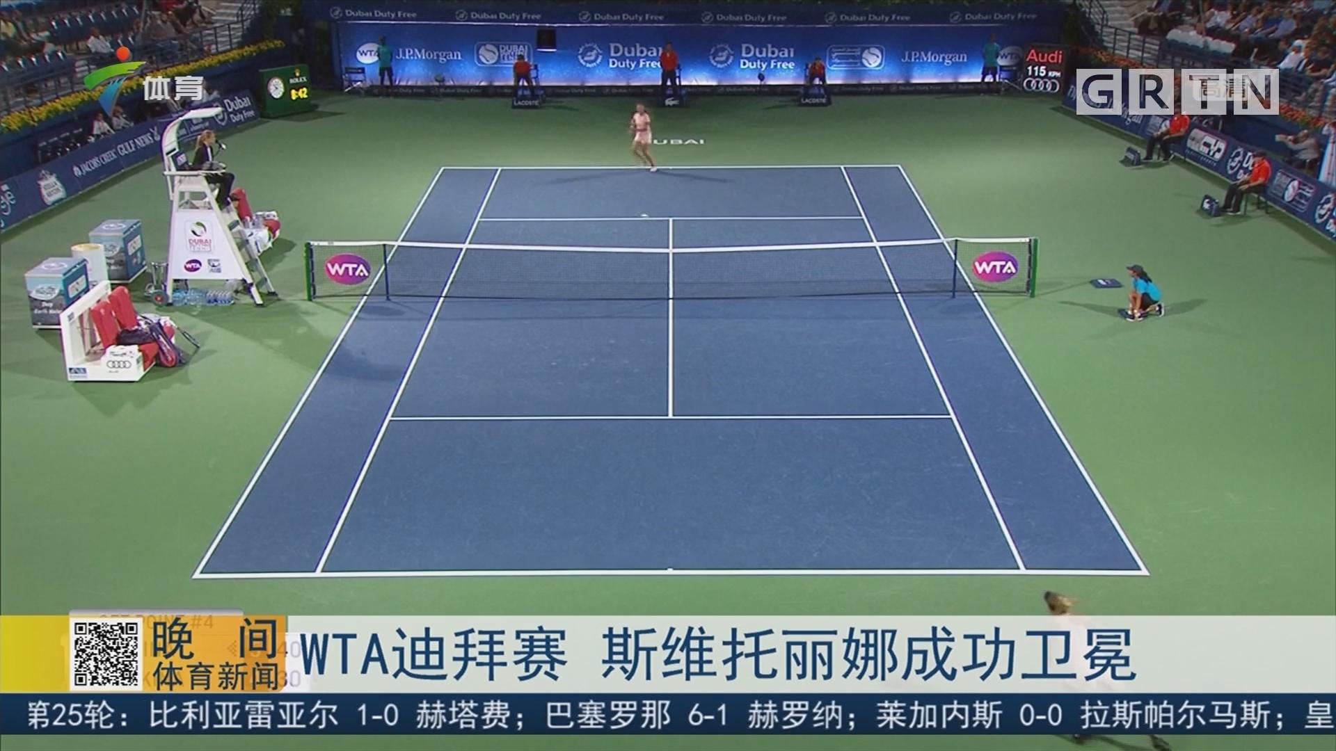 WTA迪拜赛 斯维托丽娜成功卫冕