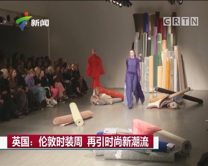 英国:伦敦时装周 再引时尚新潮流