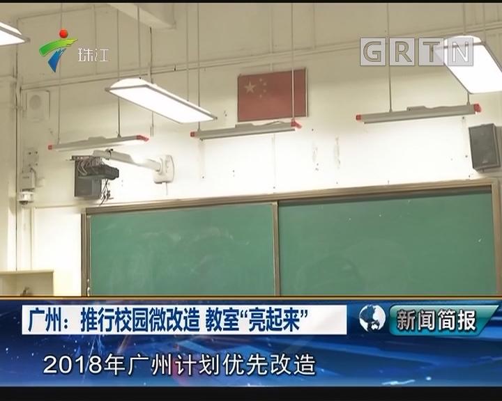 """广州:推行校园微改造 教师""""亮起来"""""""