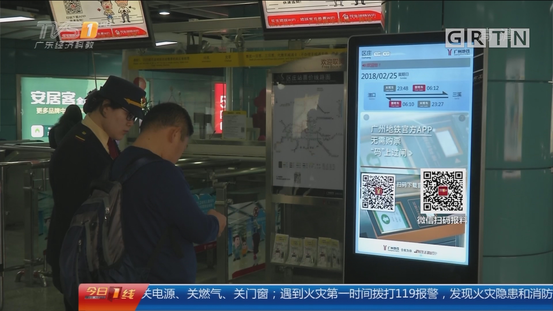 广州:地铁APP可以扫码过闸