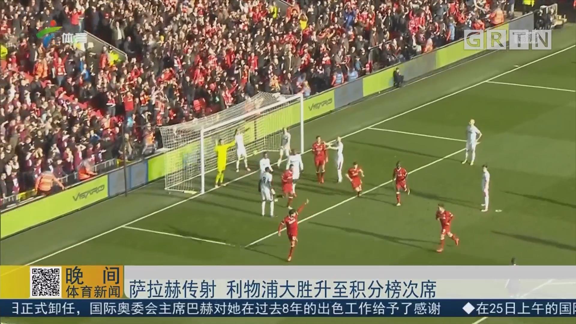 萨拉赫传射 利物浦大胜升至积分榜次席